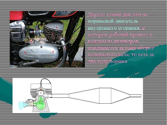 Двухта́ктный дви́гатель — поршневой двигатель внутреннего сгорания, в котором...