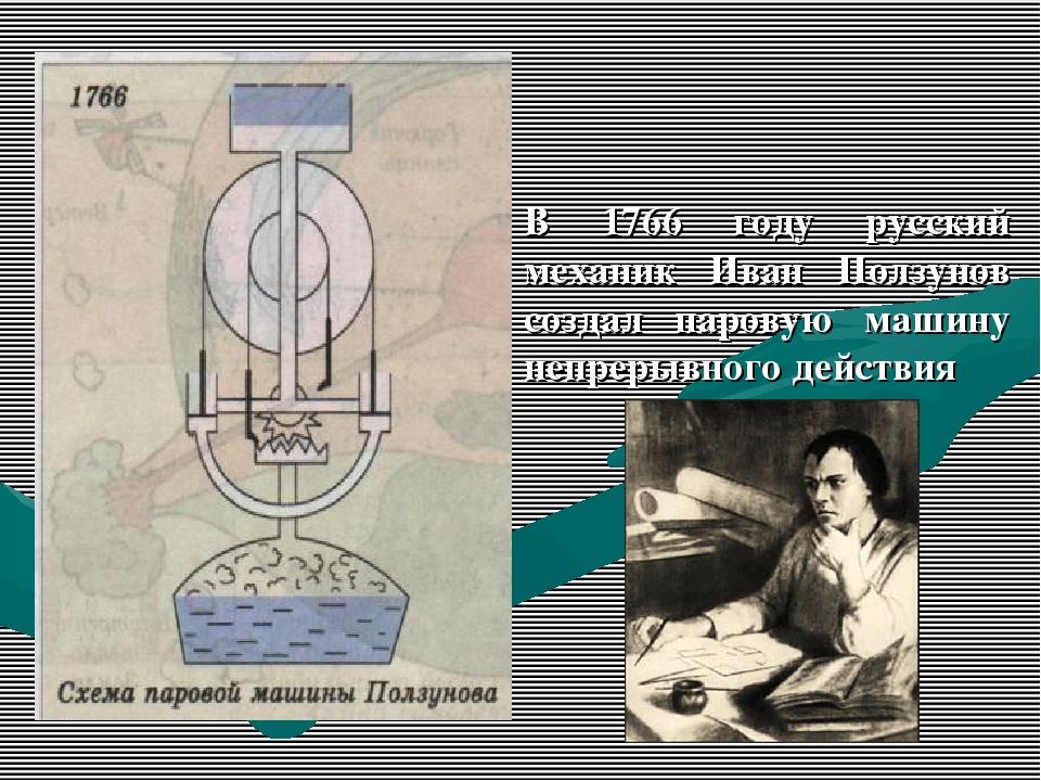 В 1766 году русский механик Иван Ползунов создал паровую машину непрерывного...