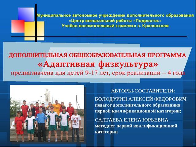 Муниципальное автономное учреждение дополнительного образования «Центр внешко...