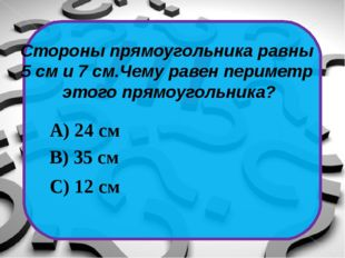Источники: Фон: http://vitushkina.uim5.ru/proverka.html Шары: http://galerey