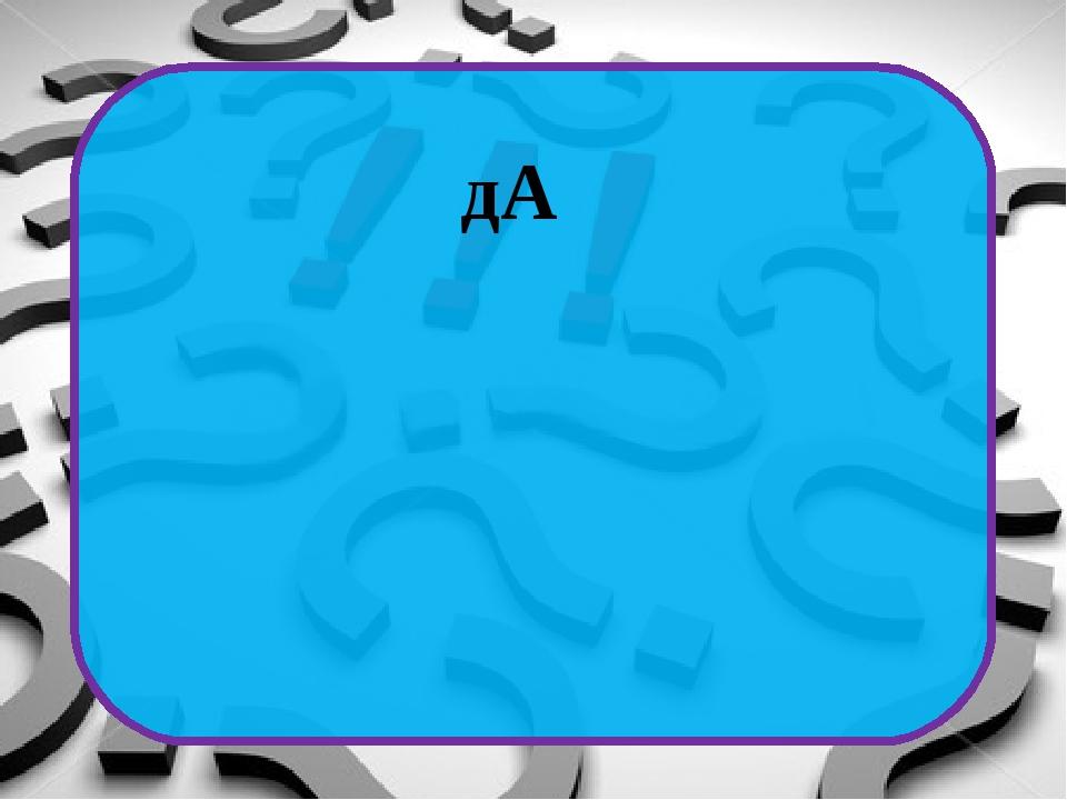 Выбери правильное решения уравнения: 37 - х = 13 С) 40 А) 50 В) 24