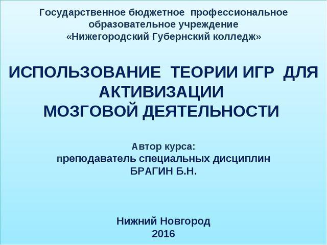 Государственное бюджетное профессиональное образовательное учреждение «Нижего...