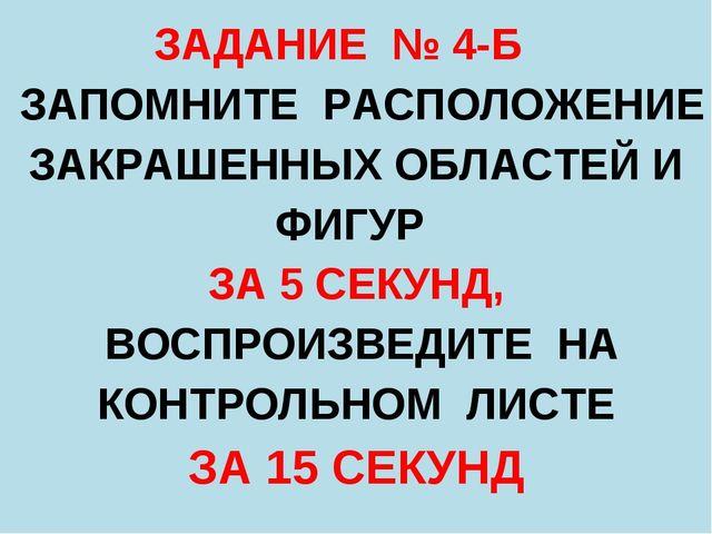 ЗАДАНИЕ № 4-Б ЗАПОМНИТЕ РАСПОЛОЖЕНИЕ ЗАКРАШЕННЫХ ОБЛАСТЕЙ И ФИГУР ЗА 5 СЕКУН...