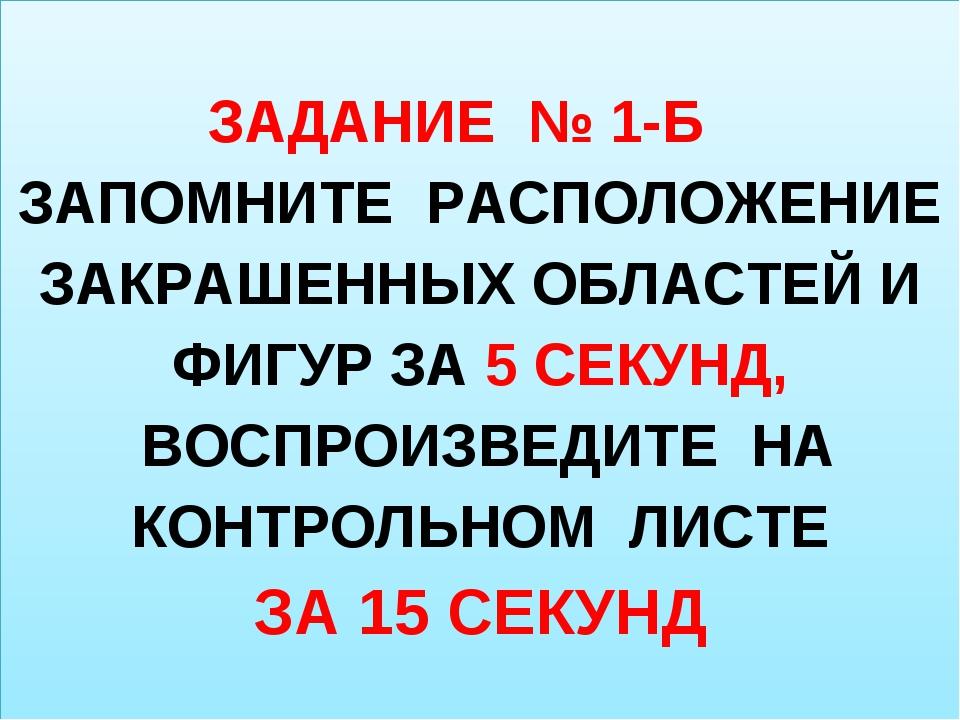 ЗАДАНИЕ № 1-Б ЗАПОМНИТЕ РАСПОЛОЖЕНИЕ ЗАКРАШЕННЫХ ОБЛАСТЕЙ И ФИГУР ЗА 5 СЕКУНД...