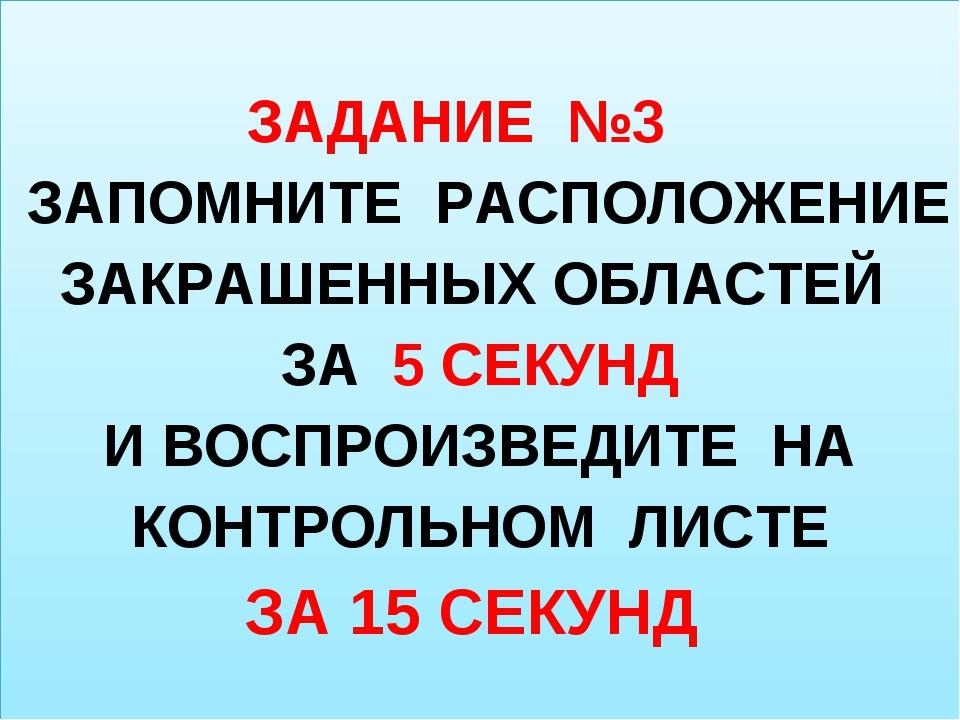 ЗАДАНИЕ №3 ЗАПОМНИТЕ РАСПОЛОЖЕНИЕ ЗАКРАШЕННЫХ ОБЛАСТЕЙ ЗА 5 СЕКУНД И ВОСПРОИ...