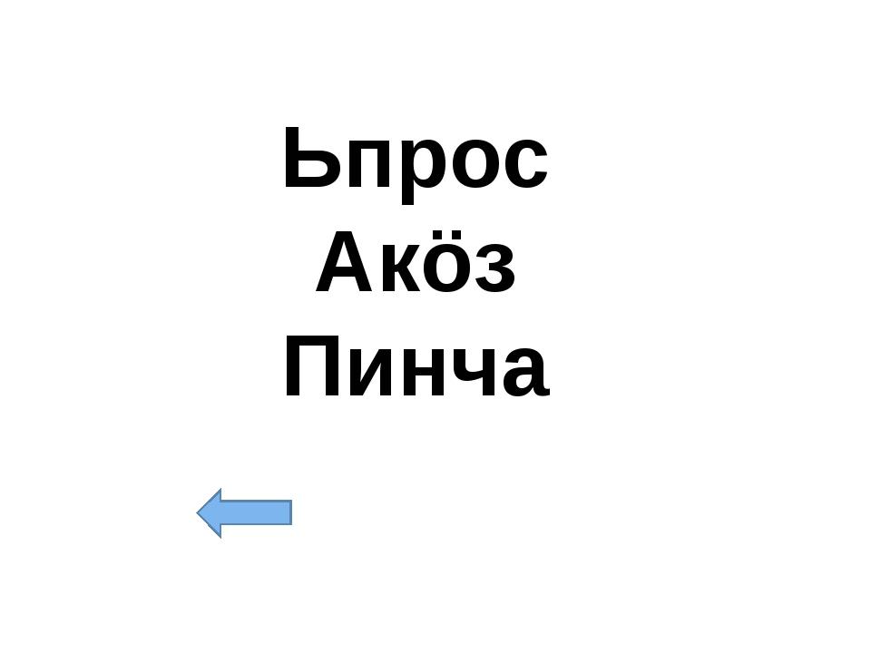 Ьпрос Акöз Пинча