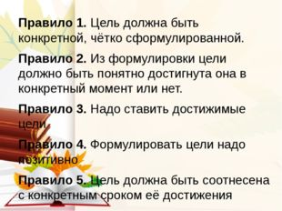 Правило 1.Цель должна быть конкретной, чётко сформулированной. Правило 2.Из