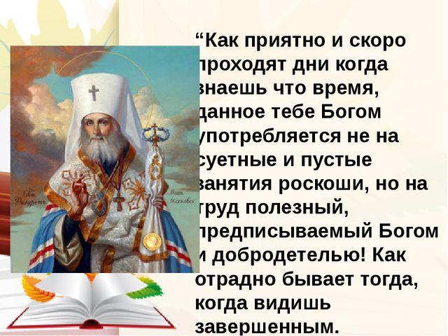 """""""Как приятно и скоро проходят дни когда знаешь что время, данное тебе Богом у..."""