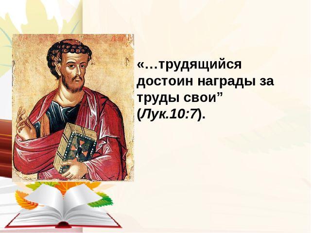 """«…трудящийся достоин награды за труды свои"""" (Лук.10:7)."""