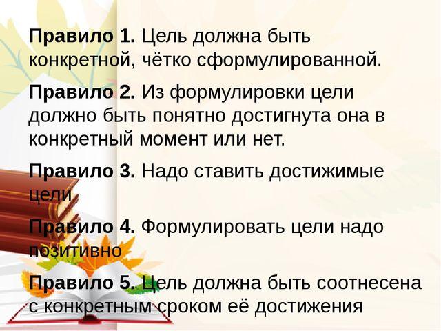 Правило 1.Цель должна быть конкретной, чётко сформулированной. Правило 2.Из...