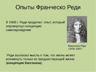 Опыты Франческо Реди В 1668 г. Реди проделал опыт, который опровергнул концеп