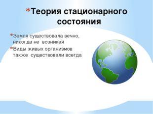Теория стационарного состояния Земля существовала вечно, никогда не возникая