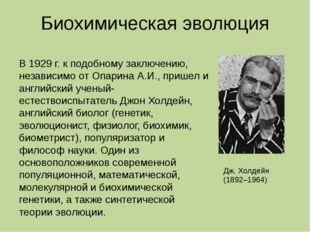 Биохимическая эволюция Дж. Холдейн (1892–1964) В 1929 г. к подобному заключен