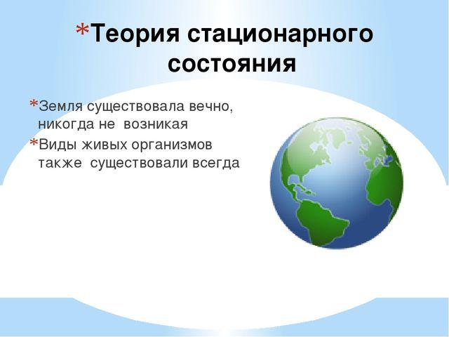 Теория стационарного состояния Земля существовала вечно, никогда не возникая...