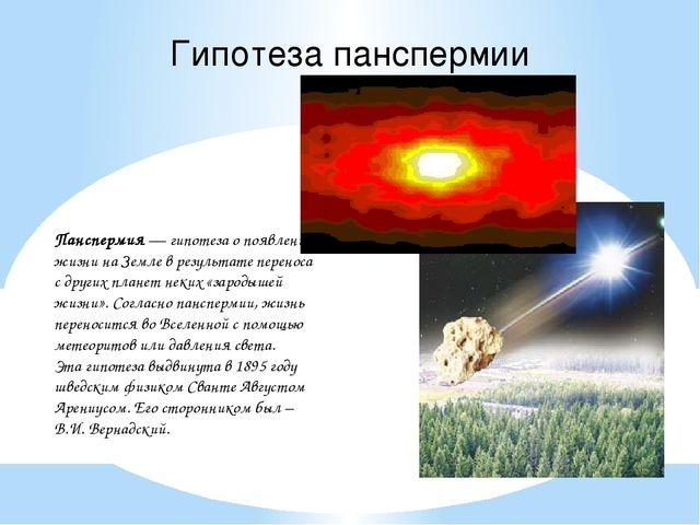 Гипотеза панспермии Панспермия — гипотеза о появлении жизни на Земле в резуль...