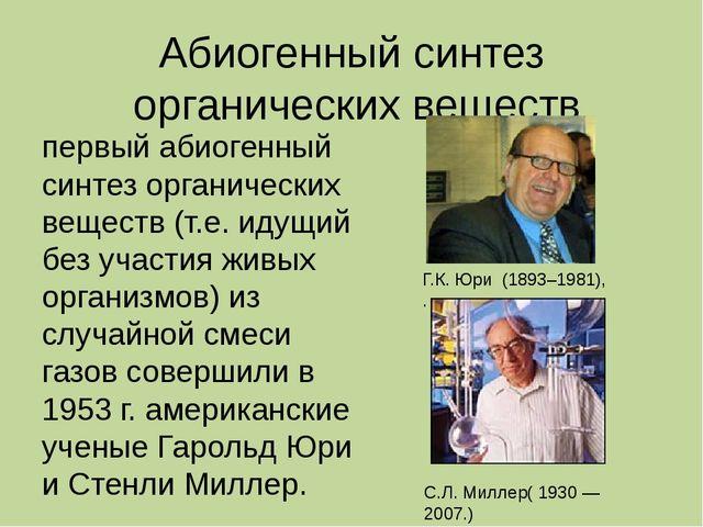 Абиогенный синтез органических веществ первый абиогенный синтез органических...
