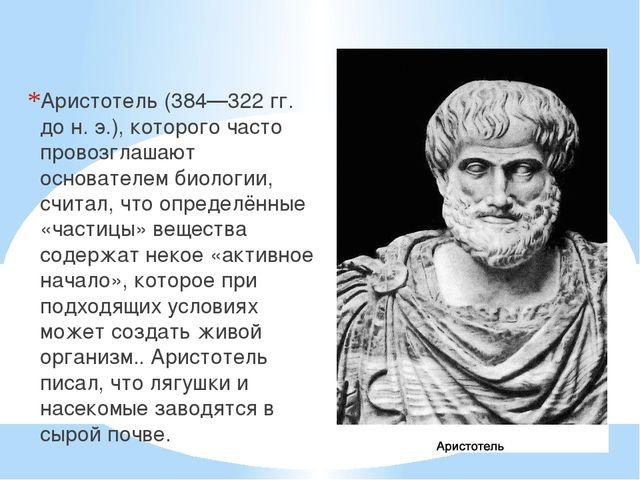 Аристотель (384—322 гг. до н. э.), которого часто провозглашают основателем б...