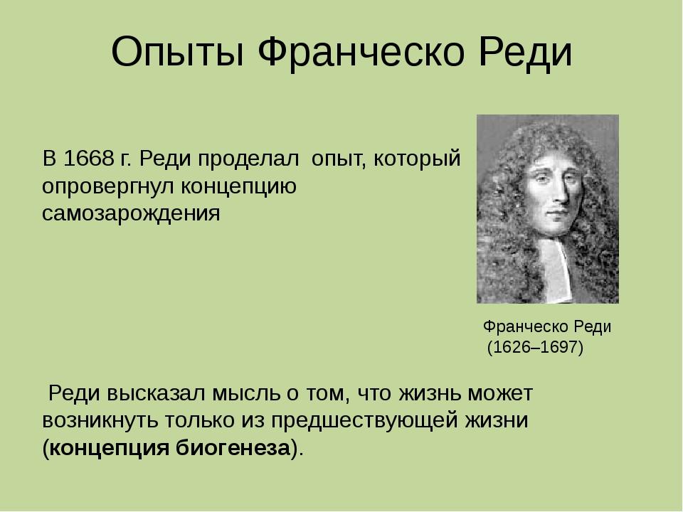 Опыты Франческо Реди В 1668 г. Реди проделал опыт, который опровергнул концеп...