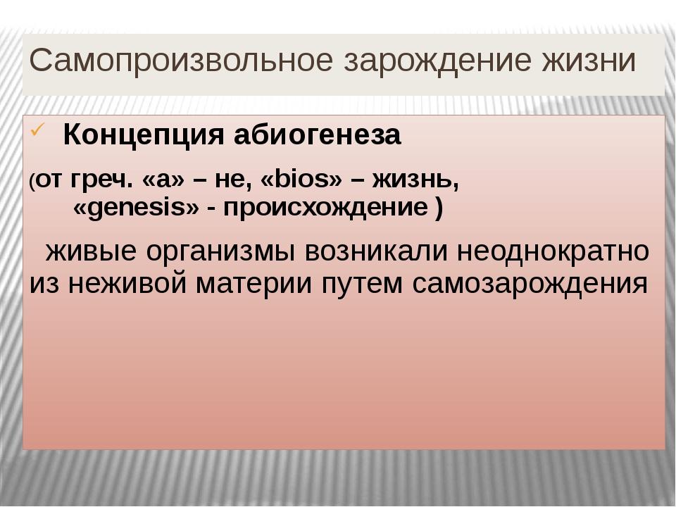 Самопроизвольное зарождение жизни Концепция абиогенеза (от греч. «а» – не, «b...