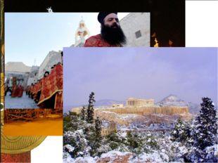 а Зима в Греции насыщена праздниками: 25 декабря (греческая православная церк