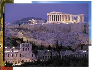 а Парфенонна вершине Акрополя Парфенон называют не иначе, как Жилище Девы. Х