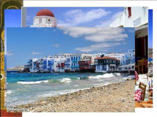 а ОстровМиконос Миконос — это не просто греческий остров, это одна из главн