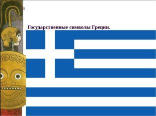 а Государственные символы Греции. Флаг- прямоугольное полотнище, состоящее и