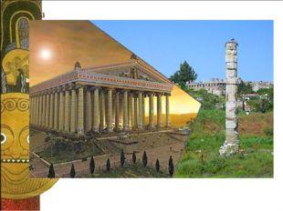 а В 133 г. до нашей эры, после проигранной войны с Римом, Эфес перешел под вл