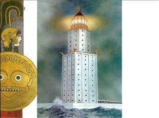 а На маяке установили мощное осветительное устройство, в котором сжигали древ