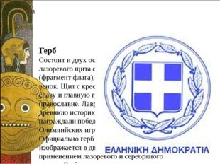 а Герб Состоит и двух основных элементов — лазоревого щита с серебряным крест