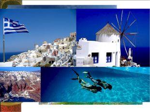 а Греция является родиной демократии, западной философии, основных принципов