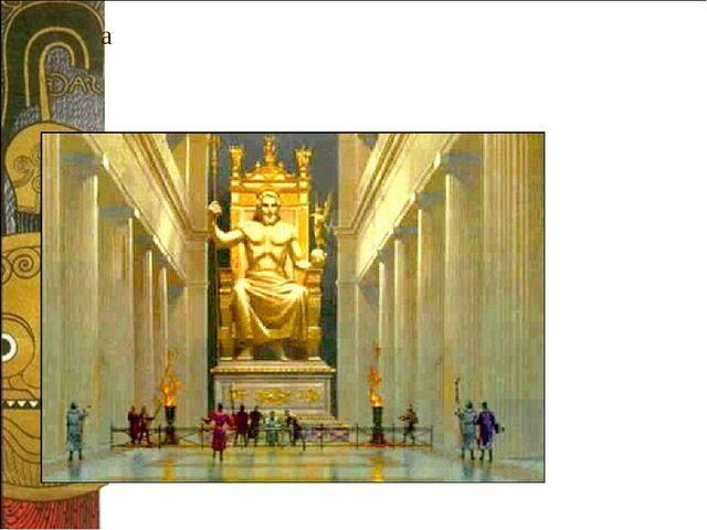 а Статуя Зевса в Олимпии Статуя Зевса в Олимпии – третье по значению Чудо све...