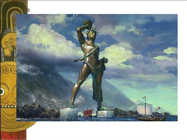 а Родосцы заказали восемнадцатиметровую статую у известного скульптора Харета...