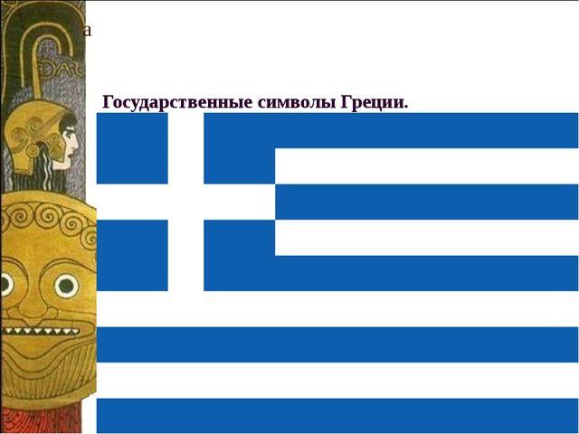 а Государственные символы Греции. Флаг- прямоугольное полотнище, состоящее и...