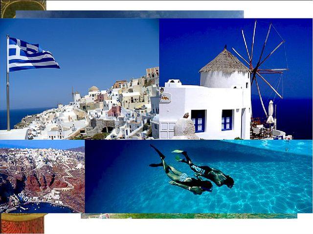 а Греция является родиной демократии, западной философии, основных принципов...