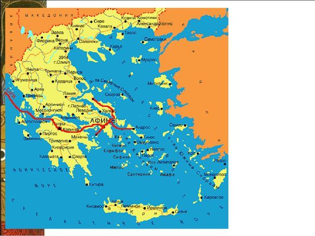 а Географическое положение. Юг Балканского полуострова занимает страна Греция...