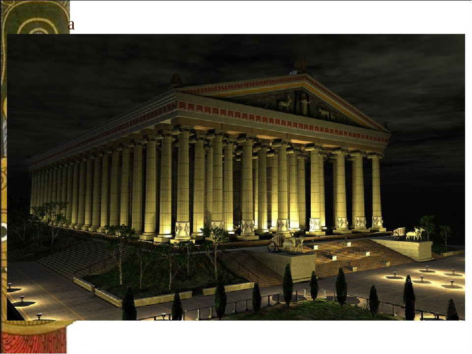 а На таком мощном фундаменте был воздвигнут храм, ширина которого составляла...