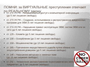 ПОМНИ: за ВИРТУАЛЬНЫЕ преступления отвечают по РЕАЛЬНОМУ закону ст. 272 УК РФ