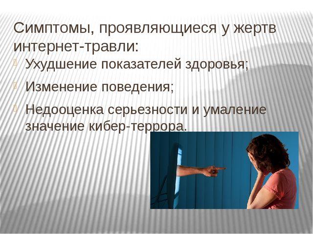 Симптомы, проявляющиеся у жертв интернет-травли: Ухудшение показателей здоров...
