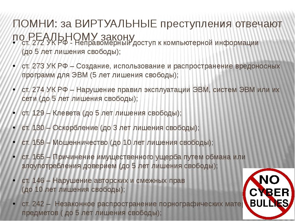 ПОМНИ: за ВИРТУАЛЬНЫЕ преступления отвечают по РЕАЛЬНОМУ закону ст. 272 УК РФ...