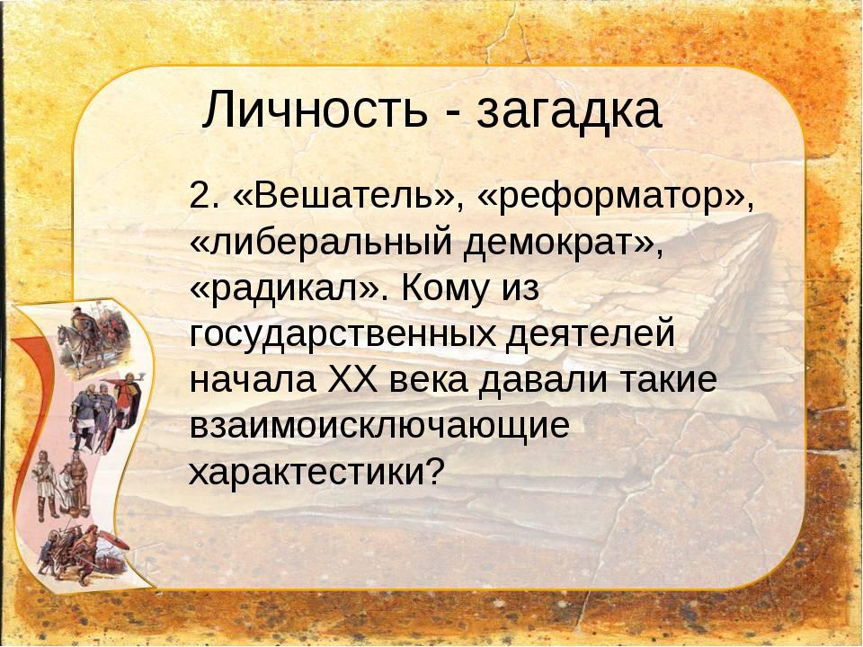 Личность - загадка 2. «Вешатель», «реформатор», «либеральный демократ», «рад...