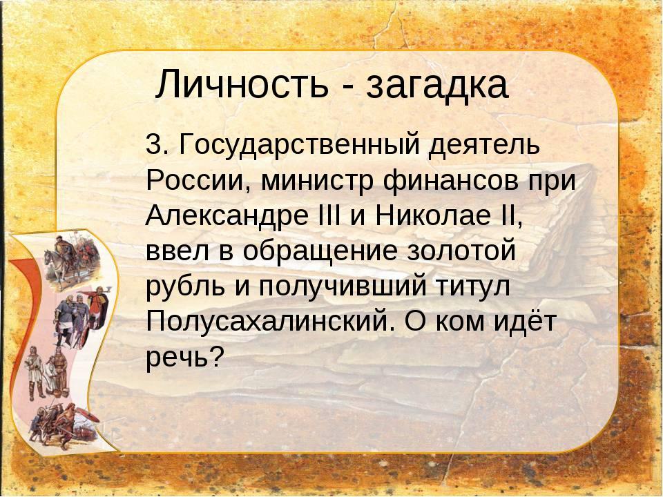 Личность - загадка 3. Государственный деятель России, министр финансов при А...