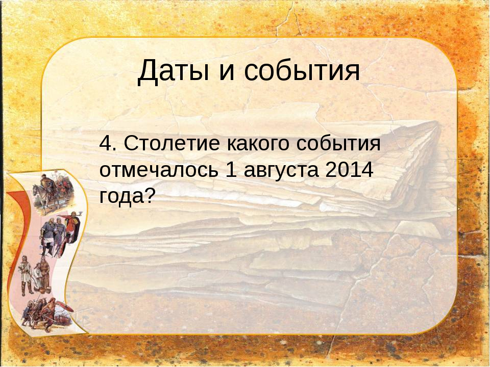 Даты и события 4. Столетие какого события отмечалось 1 августа 2014 года?