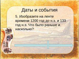 Даты и события 5. Изобразите на ленте времени 1200 год до н.э. и 133 год н.э