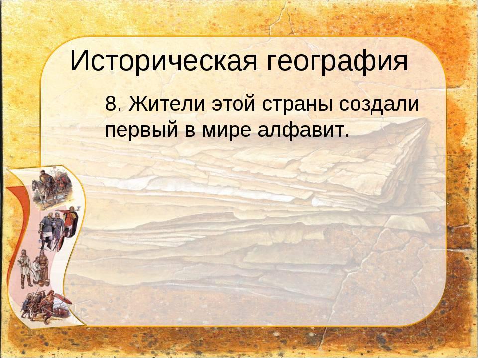 Историческая география 8. Жители этой страны создали первый в мире алфавит.
