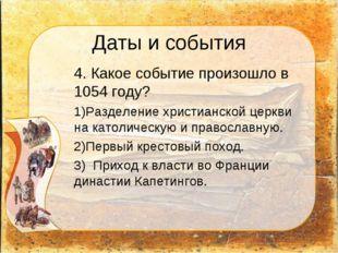 Даты и события 4. Какое событие произошло в 1054 году? Разделение христианск
