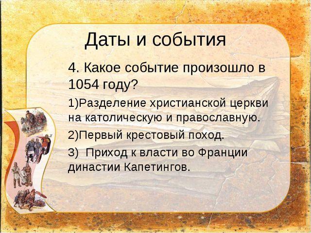 Даты и события 4. Какое событие произошло в 1054 году? Разделение христианск...