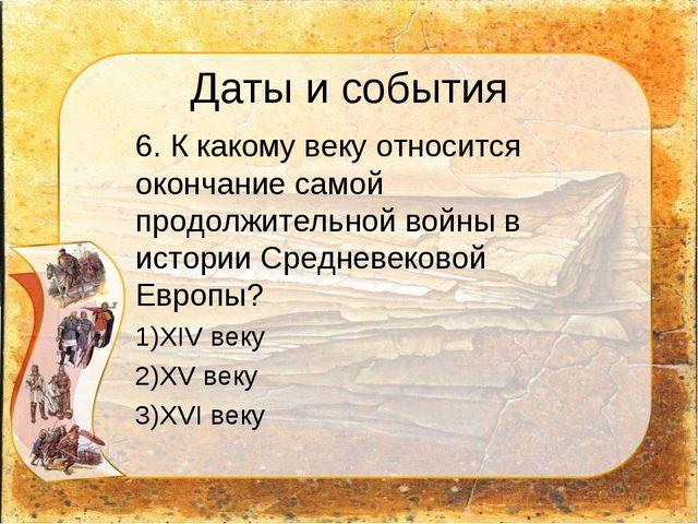 Даты и события 6. К какому веку относится окончание самой продолжительной во...