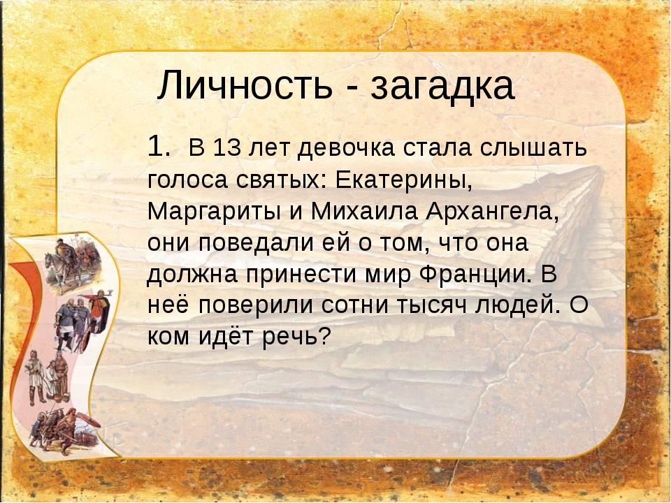 Личность - загадка 1. В 13 лет девочка стала слышать голоса святых: Екатерин...