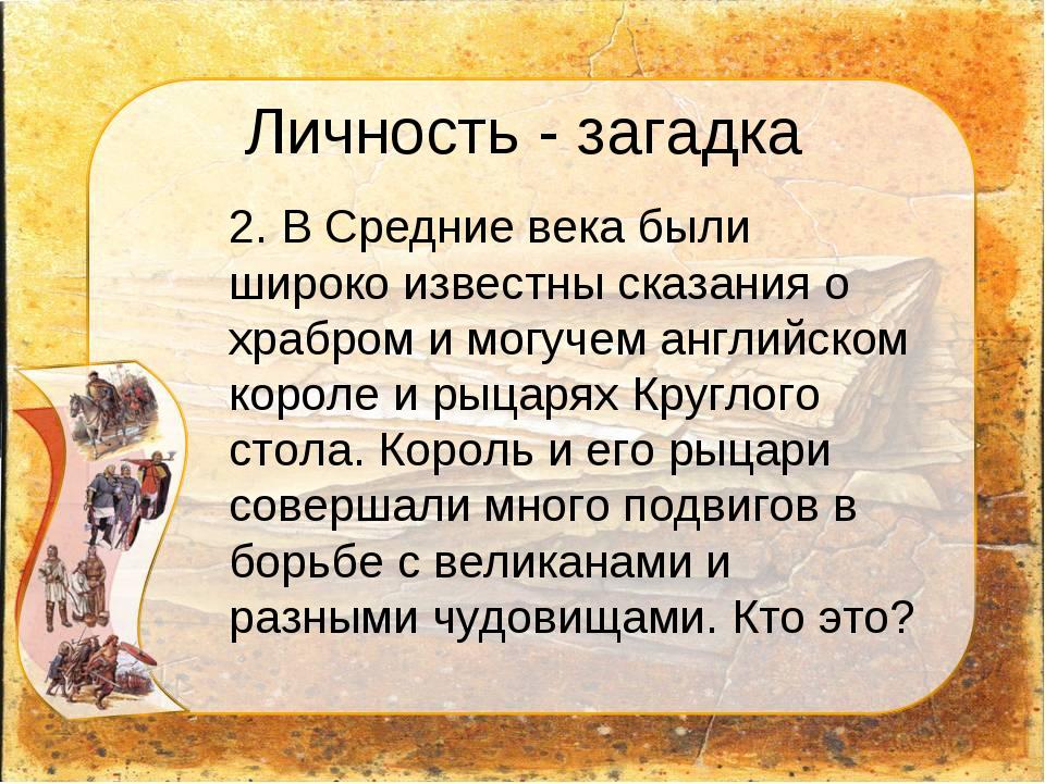 Личность - загадка 2. В Средние века были широко известны сказания о храбром...